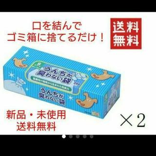 【新品・未使用】 BOS ボス うんちが臭わない袋S  200枚入り × 2箱(犬)