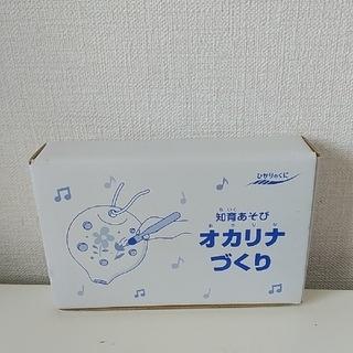 知育あそび 手作りオカリナ(知育玩具)