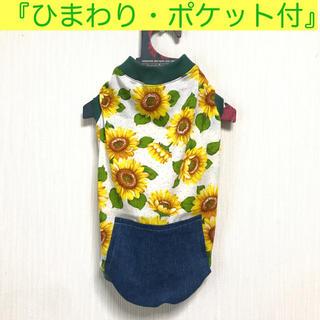 オーダー『ひまわり・ポケット付』 メルロコ ダックス 犬服(ペット服/アクセサリー)