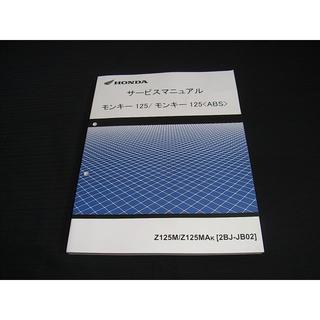 ホンダ(ホンダ)のモンキー/ モンキー125 ABS  サービスマニュアル(カタログ/マニュアル)