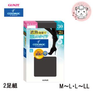 GUNZE - 新品未使用 グンゼ クールマジック 遮熱効果で涼しいタイツ 30デニール