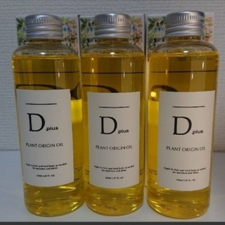 D.plusプラントオリジン全身オイルヘアケア 髪にもご使用頂けます3本