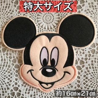 Disney - 大人気❤️特大サイズ ミッキー 刺繍ワッペン アップリケ アイロンワッペン