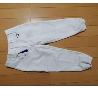 MIZUNO - MIZUNO Jr.野球練習用スペアパンツ150 cm 新品未使用