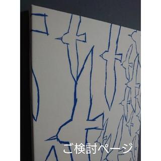 ミナペルホネン(mina perhonen)のご検討ページ!ミナペルホネン wataridori ファブリックパネル(その他)