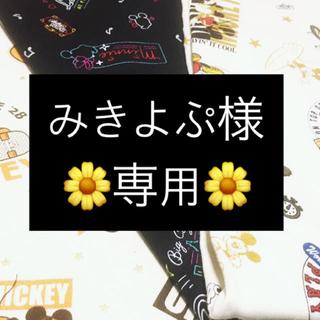 🌼みきよぷさま専用🌼(その他)