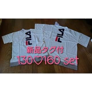 FILA - 新品 タグ付 親子ペア 兄弟 リンク FILA Tシャツ 130 160 2枚組