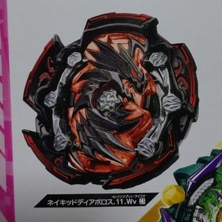タカラトミー(Takara Tomy)のネイキッドディアボロス.11.Wv 極 新品 ベイブレードバースト(その他)