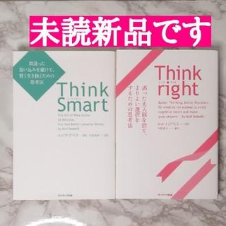 サンマーク出版 - Think Smart・Think right 2冊セット