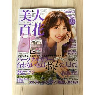 美人百花 9月号 雑誌のみ 雑誌 本 本のみ