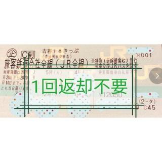 青春18きっぷ1回、返却不要(鉄道乗車券)