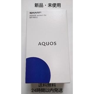 アクオス(AQUOS)のSHARP AQUOS sense3 lite SIMフリー SH-RM12(スマートフォン本体)
