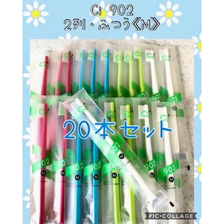 Ci 902 2列 歯ブラシ 大人用【ふつう】20本✨歯科専売歯ブラシ☆