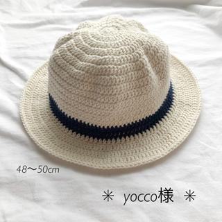 麦わら帽子 コットン帽子 ベビー A  yocco様