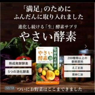 じっくりコトコト熟成発酵☆やさい酵素☆送料込み☆週末値下げ‼️(ダイエット食品)
