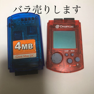 SEGA - ドリームキャスト ビジュアルメモリ 2個