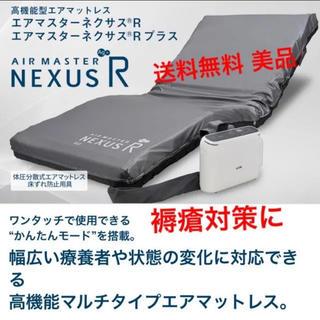 【美品 送料無料】エアマスター ネクサスR 介護エアマット(マットレス)