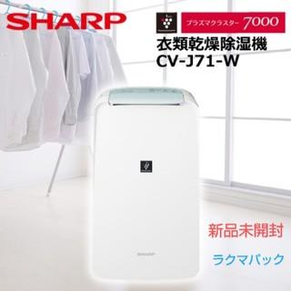 SHARP - 【新品・未開封】シャープ 衣類乾燥 除湿機 CV-J71 プラズマクラスター