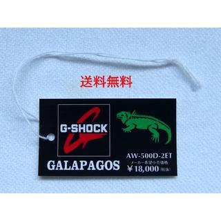 ジーショック(G-SHOCK)のプライスタグ ガラパゴスモデル AW-500 G-SHOCK★送料無料★(腕時計(デジタル))