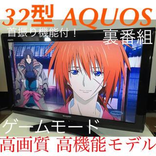 SHARP - 【Switch、PS4に!】32型 シャープ 液晶テレビ アクオスSHARP