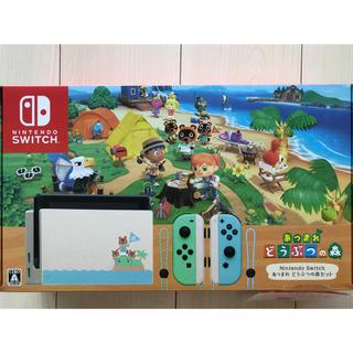 Nintendo Switch - ニンテンドウ スイッチ あつまれどうぶつの森 ダウンロード版 新品未開封