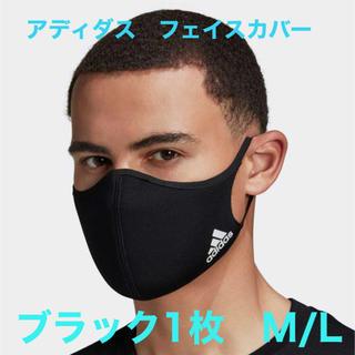 アディダス(adidas)のアディダス フェイスカバー ブラックM/L 1枚売 (その他)