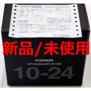 富士フイルム - 【新品】富士フイルム XF10-24mmF4 R OIS