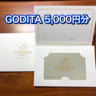GODITA ゴディバ 5,000円分 ギフトカード 商品引換可 チョコ