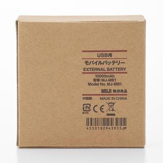 ムジルシリョウヒン(MUJI (無印良品))の無印良品 モバイルバッテリー mj-mb1 10,000mah 10000(バッテリー/充電器)