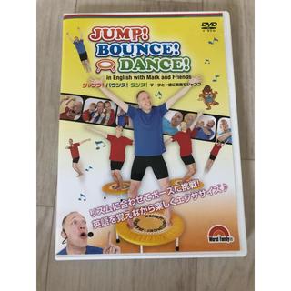 ワールドファミリー JUMP! BOUNCE! DANCE! DVD