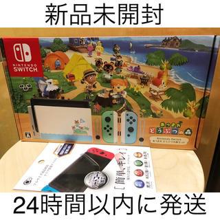 Nintendo Switch - スイッチ 本体 どうぶつの森セット switch 本体 SWITCH ニンテンド