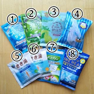 【入浴剤8点セット】クール系(入浴剤/バスソルト)