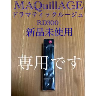 マキアージュ(MAQuillAGE)の資生堂 マキアージュ ドラマティックルージュN RD300(2.2g)(口紅)
