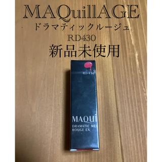 マキアージュ(MAQuillAGE)の資生堂 マキアージュ ドラマティックルージュEX RD430(4g)(口紅)