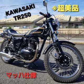 カワサキ(カワサキ)の超美品‼️【即購入不可】 kawasaki TR250 マッハ仕様 フルカスタム(車体)