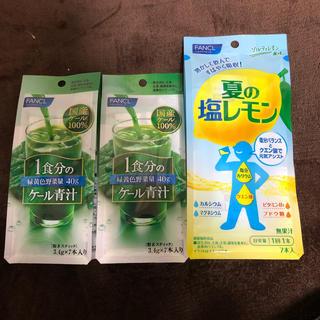 FANCL - ファンケル 1食分のケール青汁+夏の塩レモン