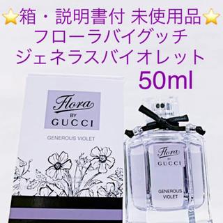 グッチ(Gucci)のフローラバイグッチ ガーデン ジェネラス バイオレット EDT SP 50ml(香水(女性用))
