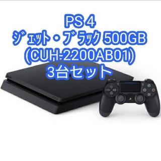 プレイステーション4(PlayStation4)の【新品未使用】PS4 500GB CUH-2200AB01   3台セット(家庭用ゲーム機本体)
