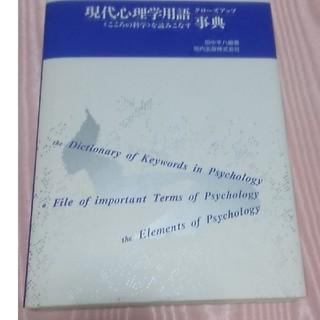 現代心理学用語事典