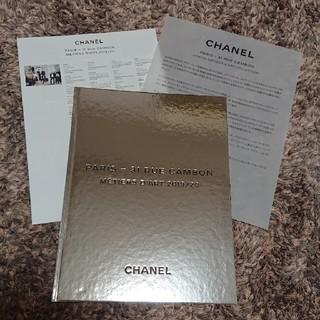 CHANEL - CHANEL2020秋冬コレクションカタログ
