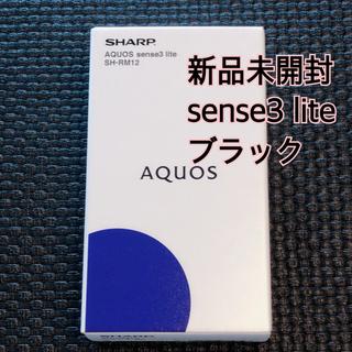 アクオス(AQUOS)の【専用商品】AQUOS sense3 lite S ブラック&シルバーホワイト(スマートフォン本体)
