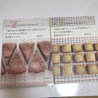 シュフトセイカツシャ(主婦と生活社)のぜったいおいしく作れる焼き菓子レシピ 超人気お菓子サイトたかこ@ caramel(料理/グルメ)