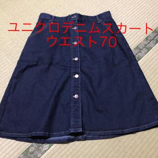 UNIQLO - デニムスカート フロントボタン付き