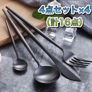 [在庫処分セール]カトラリー 4点×4セット(カトラリー/箸)