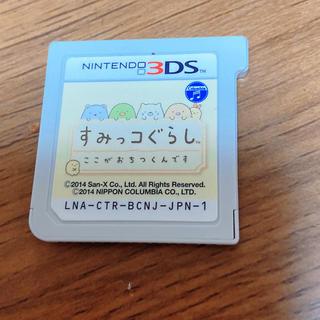 ニンテンドー3DS - 3DSカセット すみっコぐらし