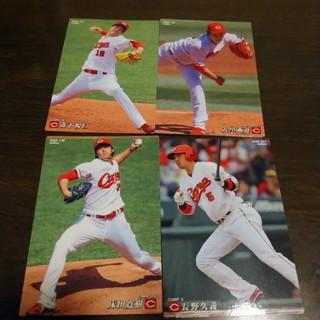 カルビー(カルビー)のプロ野球チップス2020 広島(スポーツ選手)