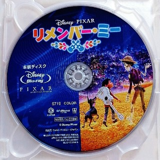 Disney - 新品♡ディズニー/リメンバー・ミー ブルーレイ ボーナスディスク クリアケース