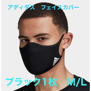 アディダス(adidas)のアディダス フェイスカバー ブラックM/L 1枚売り(その他)