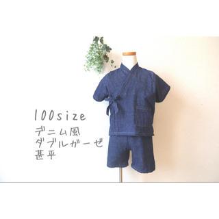 【現品限り】デニム風♪柔らかダブルガーゼの甚平〈100cm〉/インディゴ
