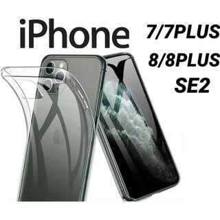 Apple - iPhone SE2 8 7 PLUS アイフォン クリアケース ケース カバー